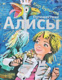 Путешествие Алисы. Кир Булычев