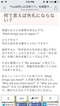 どうして日本に来たのですか