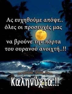 Good Morning Good Night, Night Photos, Greek Quotes, Sweet Dreams, Wish, Life Quotes, Sayings, Orthodox Christianity, Crafts