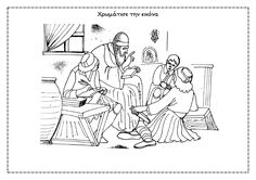 Dormition of the Theotokos Orthodox Church ‹ Log In Alphabet Party, Happy Monster, Greek History, Spring Activities, Kirchen, Line Drawing, Sunday School, Kids And Parenting, Coloring Pages