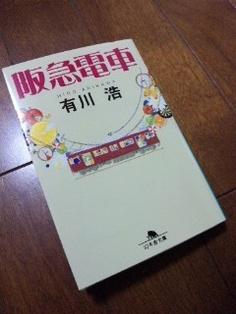 阪急電車(著:有川 浩)