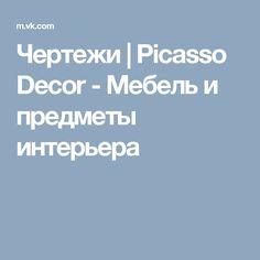 Чертежи   Picasso Decor - Мебель и предметы интерьера