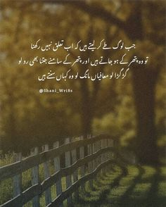 Poetry Quotes In Urdu, Best Urdu Poetry Images, Sweet Good Morning Images, Bano Qudsia Quotes, Feeling Hurt Quotes, Cute Girl Image, Urdu Funny Quotes, Birthday Quotes For Best Friend, Love In Islam