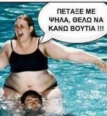 Αποτέλεσμα εικόνας για χαμογελατε ειναι μεταδοτικο Greek Memes, Funny Greek Quotes, Funny Vid, Funny Jokes, Hilarious, Funny Statuses, Funny Bunnies, Just Kidding, Just For Laughs