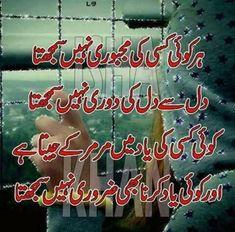 2 Line Quotes, Ali Quotes, Urdu Poetry Romantic, Love Poetry Urdu, Love Promise Quotes, I Love You Husband, Nice Poetry, Islamic Status, Sufi Poetry