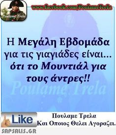 Funny Greek, Greek Quotes, True Words, Just For Laughs, Funny Photos, I Laughed, Haha, First Love, Funny Stuff