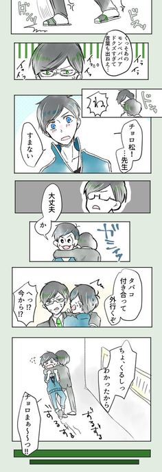 【おそ松さん】チョロカラ教師パロ漫画 | びーたま