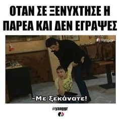 Funny Picture Quotes, Funny Pictures, Funny Quotes, Funny Greek, Funny Vid, Greek Quotes, Just For Laughs, Funny Moments, Sarcasm