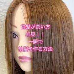 長い前髪を一瞬にして流し前髪にする方法です❗️ in 2019 Medium Hair Styles, Curly Hair Styles, Hair Arrange, Hair Setting, Hair Inspo, Hair And Nails, Hair Makeup, Hair Cuts, Hair Beauty
