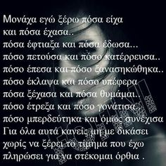 Woman Quotes, Life Quotes, Perfect Word, Greek Words, Quotes By Famous People, Greek Quotes, Emotional Abuse, Deep Thoughts, Wise Words