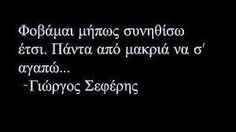 George Seferis (GREEK NOBELIST) I am afraid I might get used to it. To love you always from a distance. The Words, Greek Words, More Than Words, Favorite Quotes, Best Quotes, Love Quotes, Unique Quotes, Inspirational Quotes, Romantic Quotes