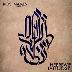 """Josh's kids' names as a Hamsa. The hamsa hand is an old and still popular apotropaic amulet for magical protection from the envious or evil eye. The words hamsa and hamesh mean """"five"""" and refer to the digits on the hand. #hebrew #hebrewtattoo #hebrew_tattoos #hebrewcalligraphy #bible #tattoo #calligraphytattoo #jewishtattoo #bibletattoo #tattoostories #jewishart #hamsa #hamsatattoo #kidstattoo #familytattoo"""