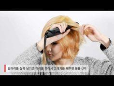 [korean hairstyle] How to lovely volume wave hairstyle - [셀프헤어] 남자친구에게 예쁨받는 볼륨웨이브 - YouTube