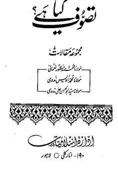 Nemat Ullah Shah Wali Trans By Syed Zaid Hamid Book PDF