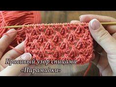 Узор спицами «Пирамидки», видео |Knitting patterns «Pyramids» - YouTube
