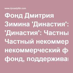 Фонд Дмитрия Зимина 'Династия': Частный некоммерческий фонд, поддерживающий науку иобразование