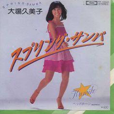 """大場 久美子 (Oba Kumiko) - スプリング・サンバ (Spring samba) (Used 7"""")"""