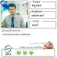 เรียนพิเศษที่บ้าน: เรียนพิเศษวิชาคณิตศาสตร์กับครูเอก ( ID:11869 )