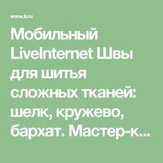 Мобильный LiveInternet Швы для шитья сложных тканей: шелк, кружево, бархат. Мастер-классы | Dushka_li - Дневник Dushka_li |