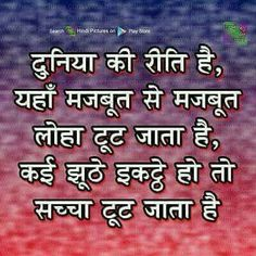 for more click in link Chankya Quotes Hindi, Desi Quotes, Hindi Words, Babe Quotes, Real Life Quotes, Reality Quotes, Very Inspirational Quotes, Motivational Picture Quotes, Chanakya Quotes