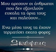 Soul Quotes, Happy Quotes, Greek Quotes, Proverbs, Wise Words, Philosophy, Psychology, Letters, Humor