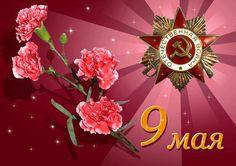 День Победы, открытки