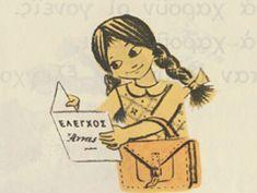 Greek Language, Disney Characters, Fictional Characters, Disney Princess, Books, Image, Minis, Quotes, Te Amo