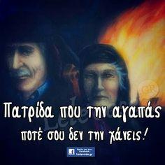 Greek Beauty, Folk Dance, Black Sea, Greeks, My Love, Art, Stitches, Greece, Art Background