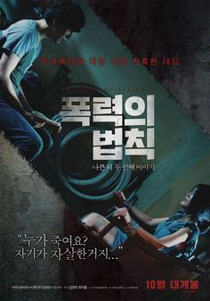 Video  Trailer released for the  koreanfilm  The Rule of Violence  Watch 8a1302725