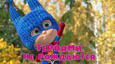 Маша и Медведь -  Героями не рождаются (Серия 43)«Маша и Медведь» выходит с 2009…
