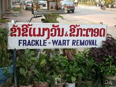 If you think unsightly plantar warts are bad, you should see the frackle-warts they treat at this clinic. Vientiane, Laos. Photo: Earl Coope...