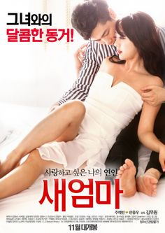 NontonSTEPMOM NontonSTEPMOM 2016 sinopsis, Joon-ha had the best night of his life with an older woman he met while drinking. He starts looking for her as he can't forget the feeling and finally they meet. However, she's going to become his new stepmom. She's his father's girlfriend. When the three start living together, things turn […]