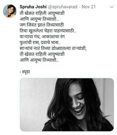 Jokes Quotes, Funny Quotes, Childhood Memories Quotes, Marathi Poems, I Love You Means, Marathi Calligraphy, Stylish Girl Pic, Love Status, Friendship Quotes