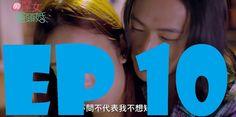 Boysitter Episode 10 English Subtitles - 魔女搶頭婚 Ep 10 Fix