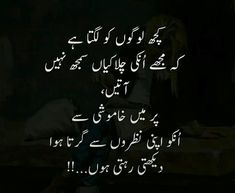 Best Urdu Poetry Images, Love Poetry Urdu, My Poetry, Poetry Quotes, Sufi Poetry, Dua For Friends, Love My Parents Quotes, Love Romantic Poetry, Beautiful Poetry