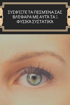 Health And Beauty, Hair Beauty, Eyes, Remedies, Home Remedies, Cat Eyes, Cute Hair