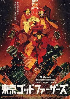 Tokyo Godfathers //                                        My Rating: A+