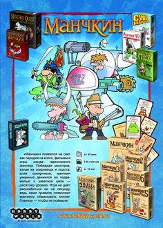 Munchkin, board game, Манчкин, настольная игра, poster