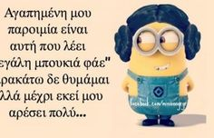 Minions Archives - Page 5 of 49 - Free Mind Funny Quotes, Funny Memes, Hilarious, Jokes, Free Mind, Greek Quotes, Funny Pictures, Funny Pics, Funny Stuff