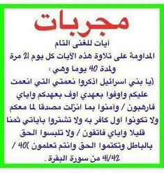 Hanane Mouncir's media content and analytics Islam Beliefs, Duaa Islam, Islam Hadith, Islam Religion, Islam Muslim, Islam Quran, Allah Islam, Alhamdulillah, Beautiful Quran Quotes