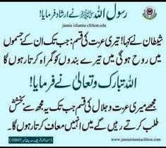 Islamic Qoutes, Islamic Messages, Hadith Quotes, Urdu Quotes, Treasure Quotes, Islamic Information, Islam Hadith, Quran Quotes Inspirational, Golden Rule