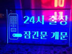 소형 점포 창문에 설치하는 700x400mm 사이즈 RGB 색상 변환식 led아크릴간판 입니다. Neon Signs, Cards, Maps, Playing Cards