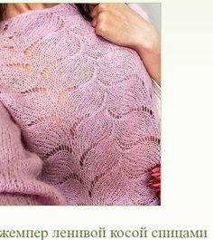 Джемпер ленивой косой спицами Blanket, Crochet, Projects, Ganchillo, Blankets, Cover, Crocheting, Comforters, Knits