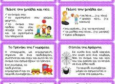 Νηπιαγωγός για πάντα Kindergarten Games, Preschool, Create Your Own Website, Always Learning, Going Back To School, First Day Of School, Grade 1, Counseling, Letting Go
