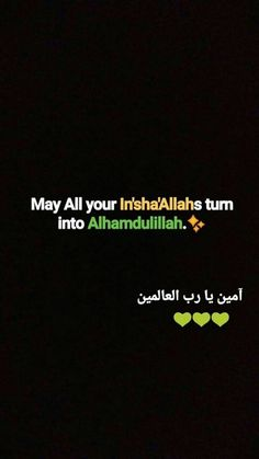 Lessons Online For Kids Lessons Songs Free Printable Key: 4726359199 Muslim Love Quotes, Islamic Love Quotes, Islamic Inspirational Quotes, Religious Quotes, Eid Quotes, Imam Ali Quotes, Allah Quotes, Quran Quotes Love, Islamic Teachings