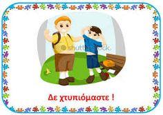 Αποτέλεσμα εικόνας για κανονες ταξης στο πιντερεστ 1st Day, Family Guy, Education, School, Blog, Fictional Characters, Schools, Blogging, Fantasy Characters