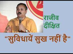 राजीव दीक्षित - शरीर का सबसे महत्वपूर्ण भाग कौन सा है और उसका ख़याल कैसे ... Indian Videos, Social Awareness, Baseball Cards, Health, Fitness, Health Care, Salud