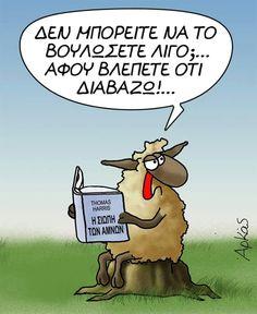 ΑΡΚΑΣ Thomas Harris, Funny Greek Quotes, Comics Story, Funny Cartoons, Jokes, Lol, Humor, Funny Shit, Gifs