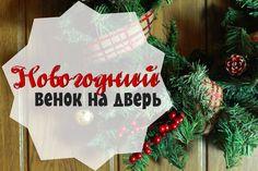 Простой новогодний веночек / Мастеркласс