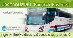 บางกอกบัสไลน์ (Bangkokbusline) | จองตั๋วรถทัวร์ออนไลน์